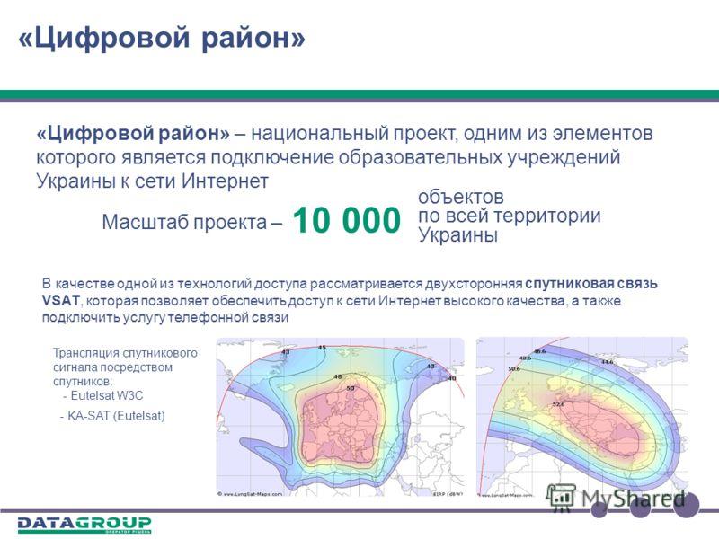 Проникновение интернет в школах В Украине насчитывается 20 600* общеобразовательных учебных заведений системы МОН Бóльшая часть школ находятся в труднодоступной местности, отдаленной от областных, районных центров, где построение ИТ-инфраструктуры за