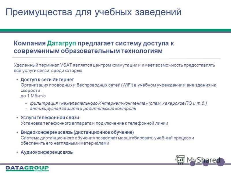 «Цифровой район» «Цифровой район» – национальный проект, одним из элементов которого является подключение образовательных учреждений Украины к сети Интернет объектов по всей территории Украины 10 000 Масштаб проекта – Трансляция спутникового сигнала