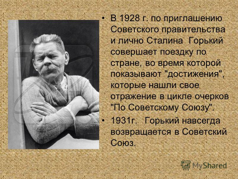 В 1928 г. по приглашению Советского правительства и лично Сталина Горький совершает поездку по стране, во время которой показывают