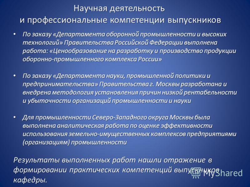 По заказу «Департамента оборонной промышленности и высоких технологий» Правительства Российской Федерации выполнена работа: «Ценообразование на разработку и производство продукции оборонно-промышленного комплекса России» По заказу «Департамента оборо