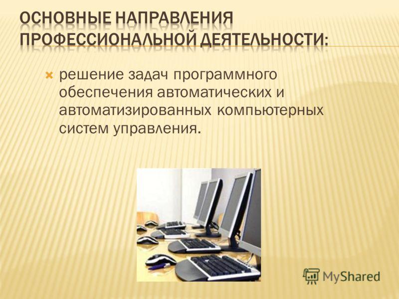 решение задач программного обеспечения автоматических и автоматизированных компьютерных систем управления.