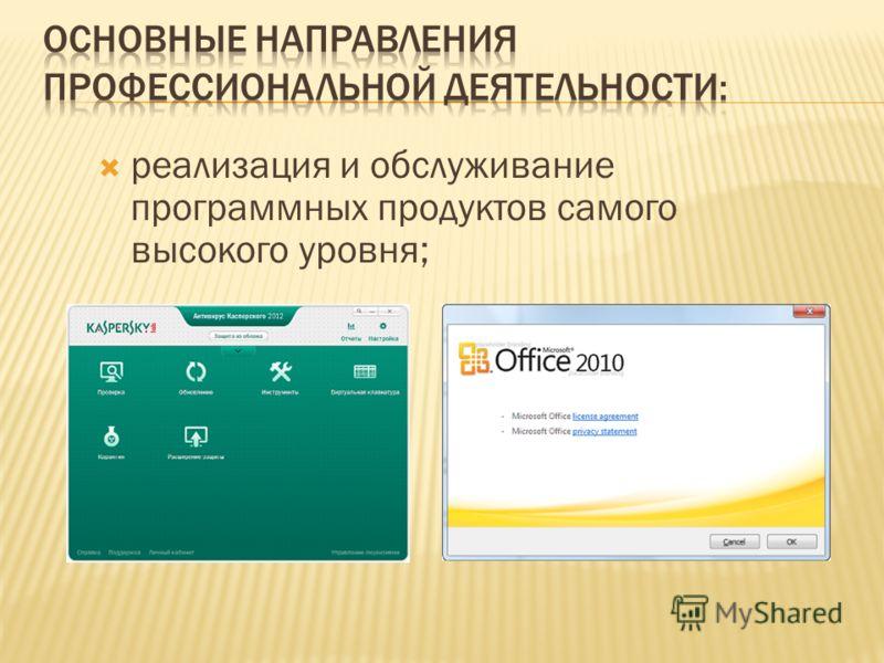 реализация и обслуживание программных продуктов самого высокого уровня;