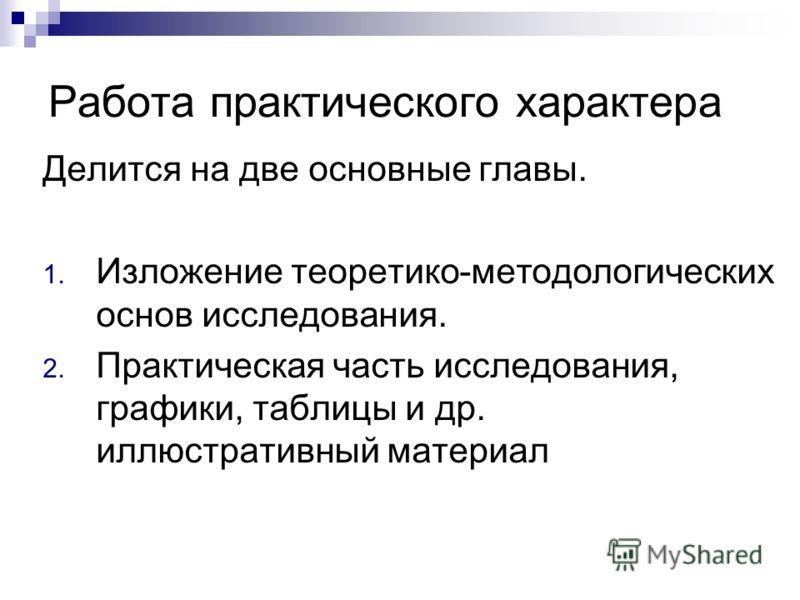 Презентация на тему Курсовая работа Курсовая настоящее  5 Работа практического