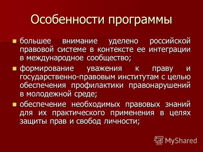 Особенности программы большее внимание уделено российской правовой системе в контексте ее интеграции в международное сообщество; большее внимание уделено российской правовой системе в контексте ее интеграции в международное сообщество; формирование у