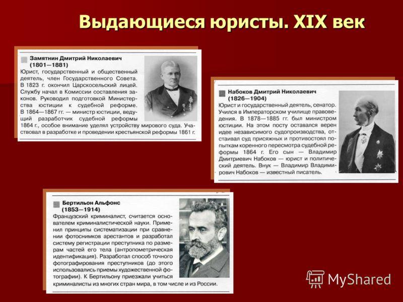 Выдающиеся юристы. XIX век