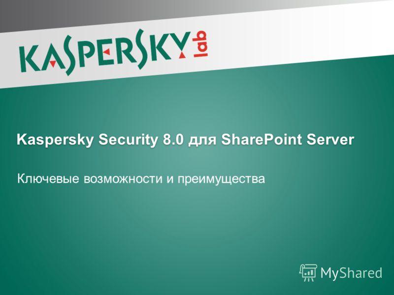 Kaspersky Security 8.0 для SharePoint Server Ключевые возможности и преимущества