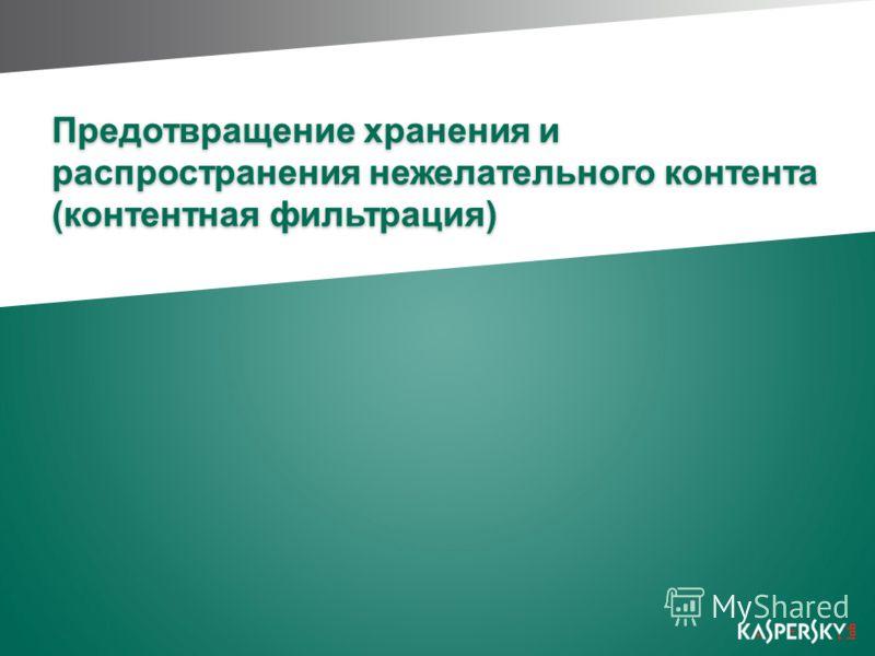 Предотвращение хранения и распространения нежелательного контента (контентная фильтрация)