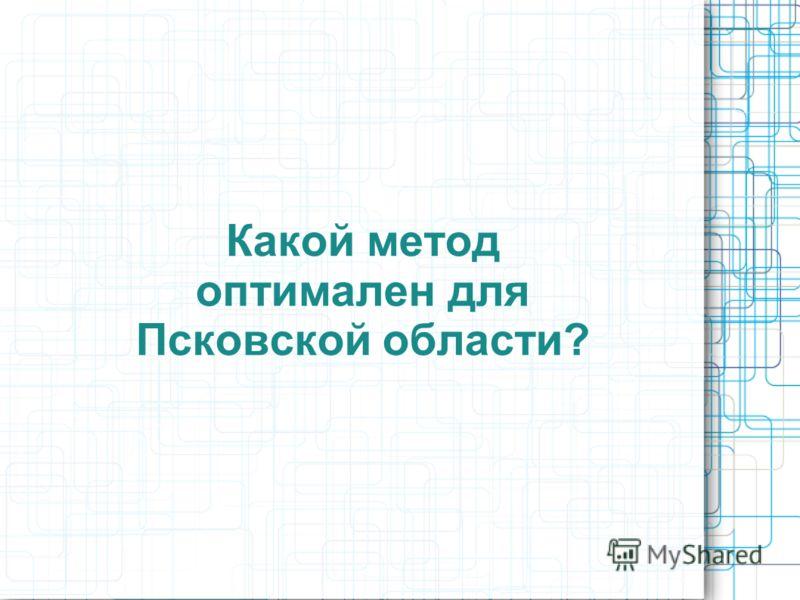 Какой метод оптимален для Псковской области?