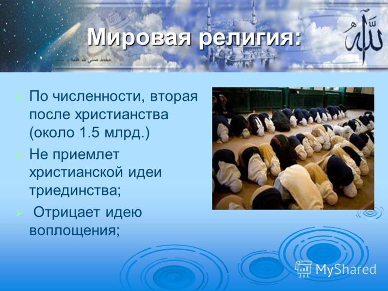 Доклад на тему мировая религия 9495