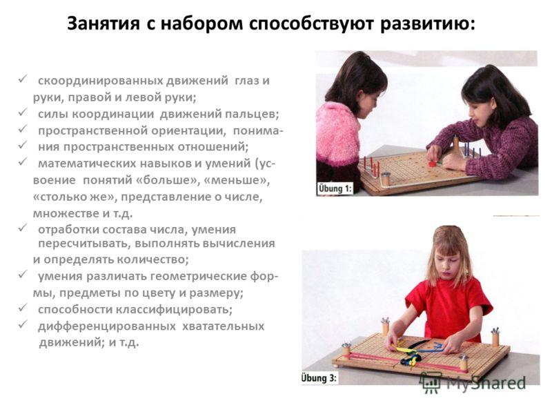 Занятия с набором способствуют развитию: скоординированных движений глаз и руки, правой и левой руки; силы координации движений пальцев; пространственной ориентации, понима- ния пространственных отношений; математических навыков и умений (ус- воение