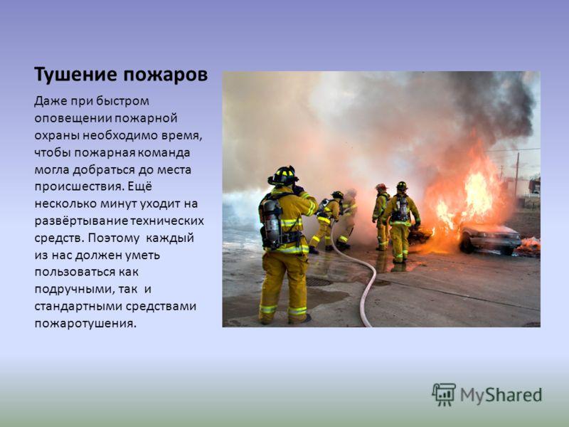 Содержание тушение пожаров; доступные средства тушения пожаров; огнетушители; пожарные краны; средства тушения огня; закрепление материала; список литературы.
