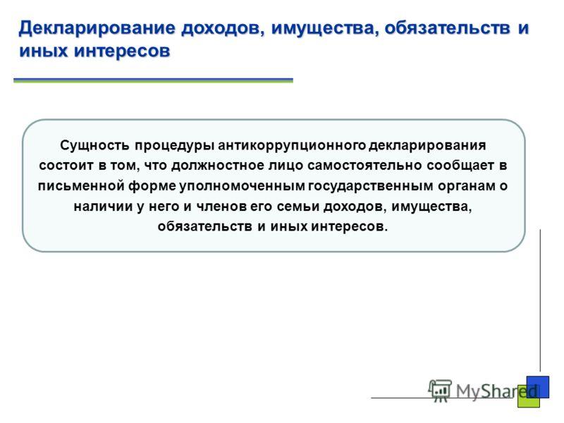 антикоррупционное декларирование в россии