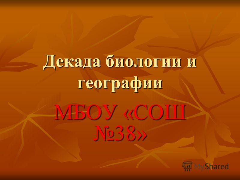 Декада биологии и географии МБОУ «СОШ 38»