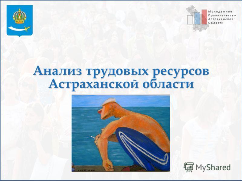 Анализ трудовых ресурсов Астраханской области