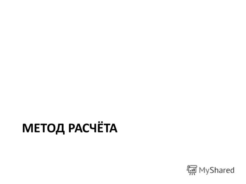 МЕТОД РАСЧЁТА