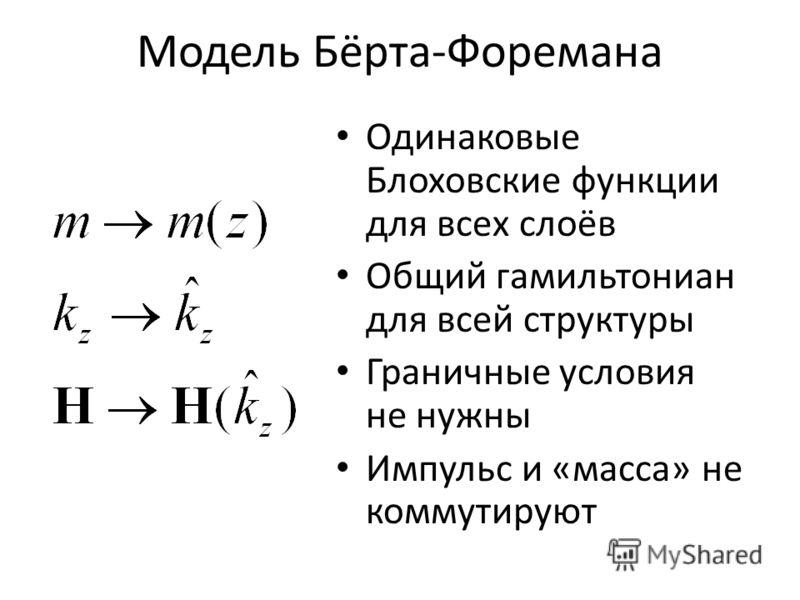 Модель Бёрта-Форемана Одинаковые Блоховские функции для всех слоёв Общий гамильтониан для всей структуры Граничные условия не нужны Импульс и «масса» не коммутируют
