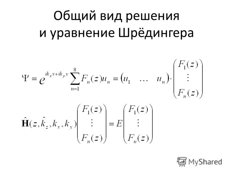 Общий вид решения и уравнение Шрёдингера