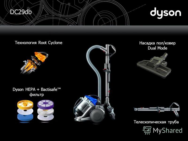 Технология Root Cyclone Dyson HEPA + Bactisafe фильтр Телескопическая труба Насадка пол/ковер Dual Mode
