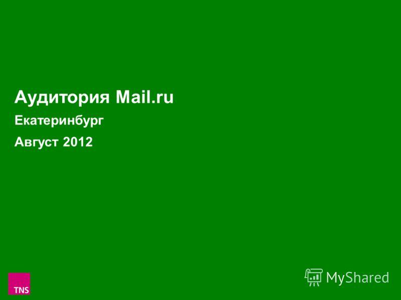 1 Аудитория Mail.ru Екатеринбург Август 2012