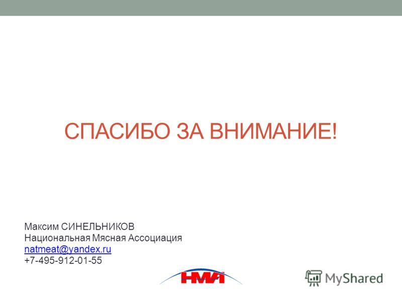 СПАСИБО ЗА ВНИМАНИЕ! Максим СИНЕЛЬНИКОВ Национальная Мясная Ассоциация natmeat@yandex.ru +7-495-912-01-55