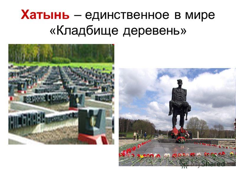 Хатынь – единственное в мире «Кладбище деревень»