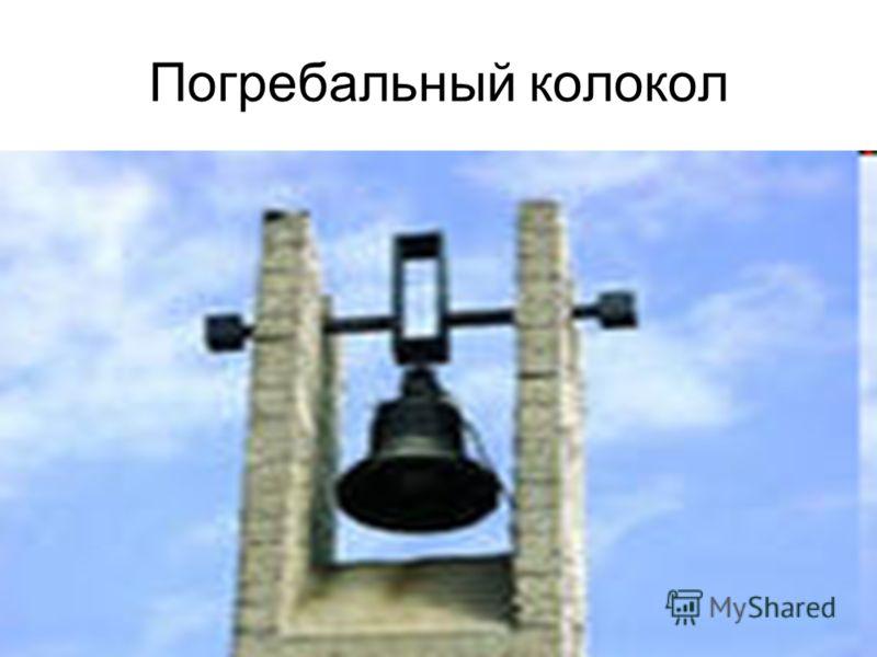 Погребальный колокол