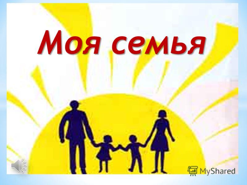 Моя семья моя семья глазами детей я