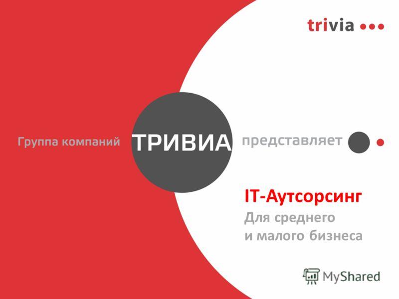 1 IT-Аутсорсинг Для среднего и малого бизнеса
