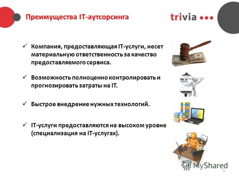 Преимущества IT-аутсорсинга 3 Компания, предоставляющая IT-услуги, несет материальную ответственность за качество предоставляемого сервиса. Компания, предоставляющая IT-услуги, несет материальную ответственность за качество предоставляемого сервиса.