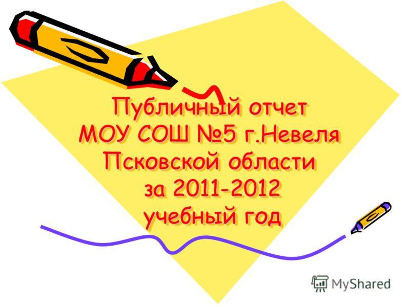 Публичный отчет МОУ СОШ 5 г.Невеля Псковской области за 2011-2012 учебный год