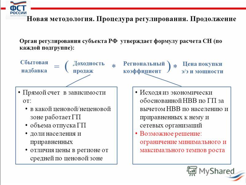 Орган регулирования субъекта РФ утверждает формулу расчета СН (по каждой подгруппе): Новая методология. Процедура регулирования. Продолжение Сбытовая надбавка = Доходность продаж * Цена покупки э/э и мощности Региональный коэффициент * () Прямой счет