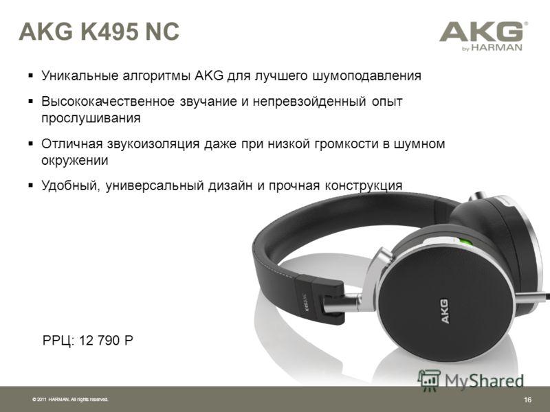 © 2011 HARMAN. All rights reserved. AKG K495 NC / AKG K490 NC Наушники с активным шумоподавлением