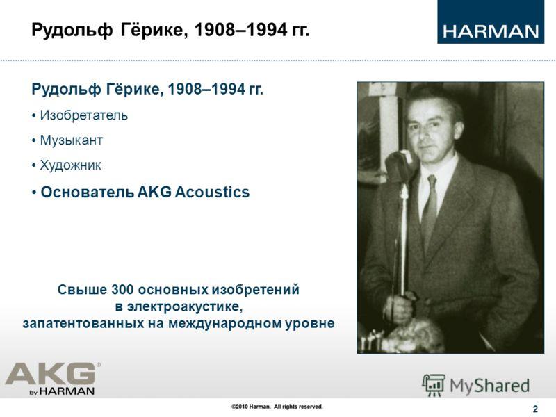 1 AKG = A kustische K ino G eräte (Акустическое и кинематографическое оборудование) Основана в Вене, Австрия, в 1947 г. Основатели: д-р Рудольф Гёрике, физик инженер Эрнст Плесс, бизнесмен и изобретатель AKG: год основания - 1947
