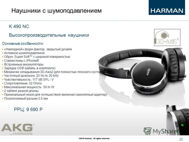 © 2011 HARMAN. All rights reserved. 21 AKG K490 NC : дизайн Перфорированный дизайн Механизм складывания 3D- Axis 2