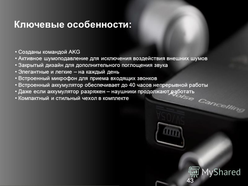 42 AKG K391 NC Наушники с шумоподавлением AKG K391 NC обеспечивают великолепное звучание с элегантным дизайном и исключительное шумоподавление, которое защищает от нежелательного внешнего шума. Технология позводяет сохранить аудио сигнал и телефонные