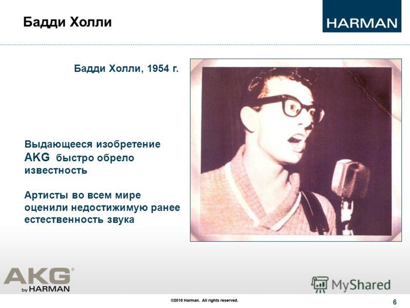 5 Первый динамический кардиоидный микрофон – 1953 г. AKG D12 Рудольф Герике изобрел первый динамический кардиодный микрофон Оснащен нагруженной массой диафрагмой, обеспечивающей передачу звуков низких частот