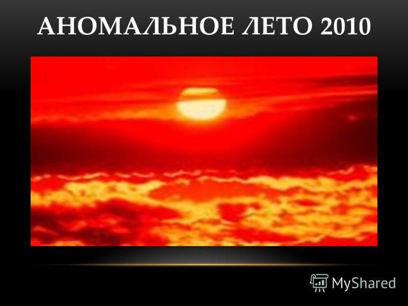 АНОМАЛЬНОЕ ЛЕТО 2010