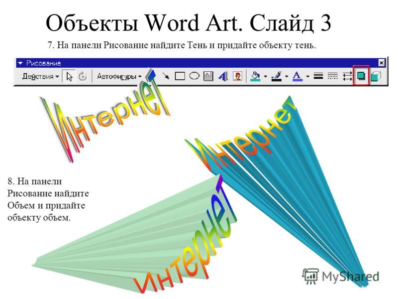 Объекты Word Art. Слайд 3 7. На панели Рисование найдите Тень и придайте объекту тень. 8. На панели Рисование найдите Объем и придайте объекту объем.