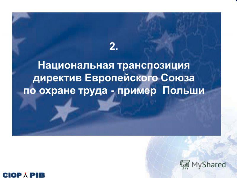 2. Национальная транспозиция директив Европейского Союза по охране труда - пример Польши