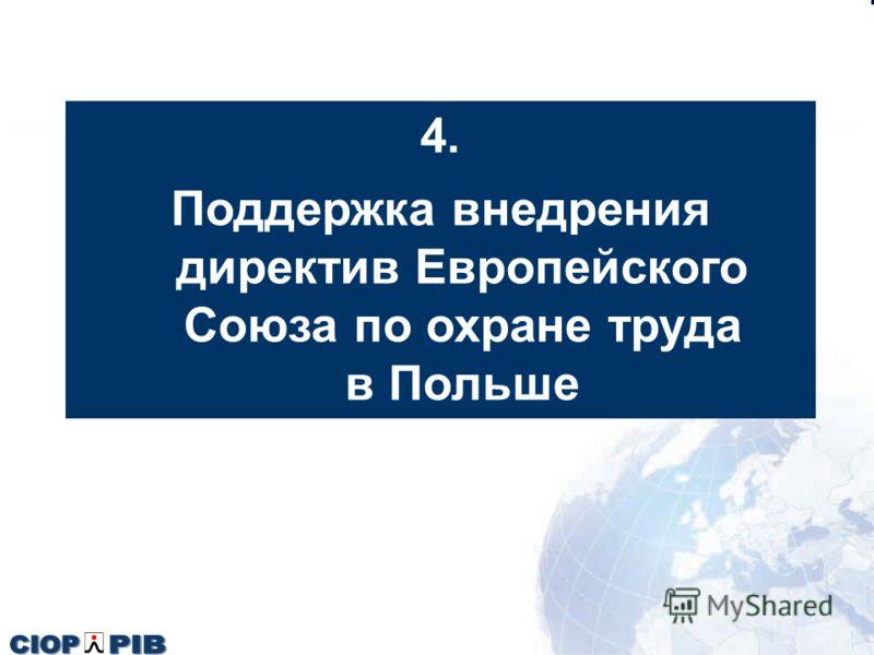4. Поддержка внедрения директив Европейского Союза по охране труда в Польше