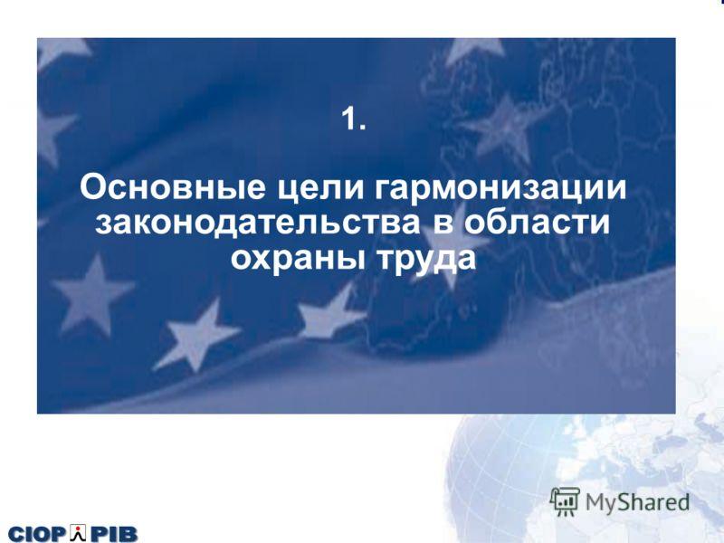 1. Основные цели гармонизации законодательства в области охраны труда