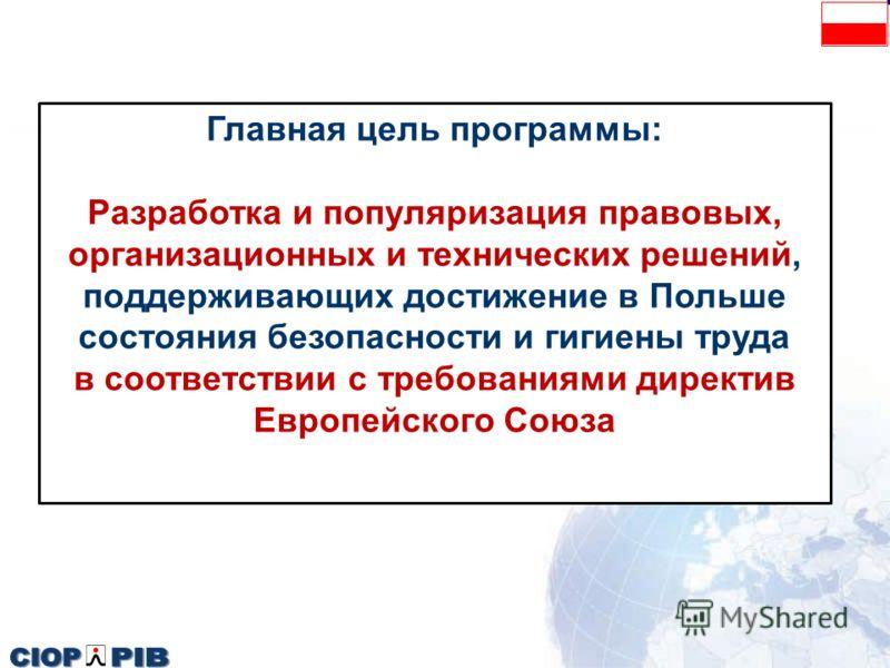 Главная цель программы: Разработка и популяризация правовых, организационных и технических решений, поддерживающих достижение в Польше состояния безопасности и гигиены труда в соответствии с требованиями директив Европейского Союза