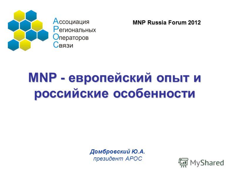 Домбровский Ю.А. президент АРОС MNP - европейский опыт и российские особенности MNP Russia Forum 2012