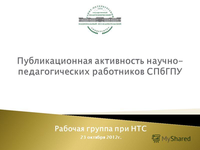Рабочая группа при НТС 23 октября 2012г.