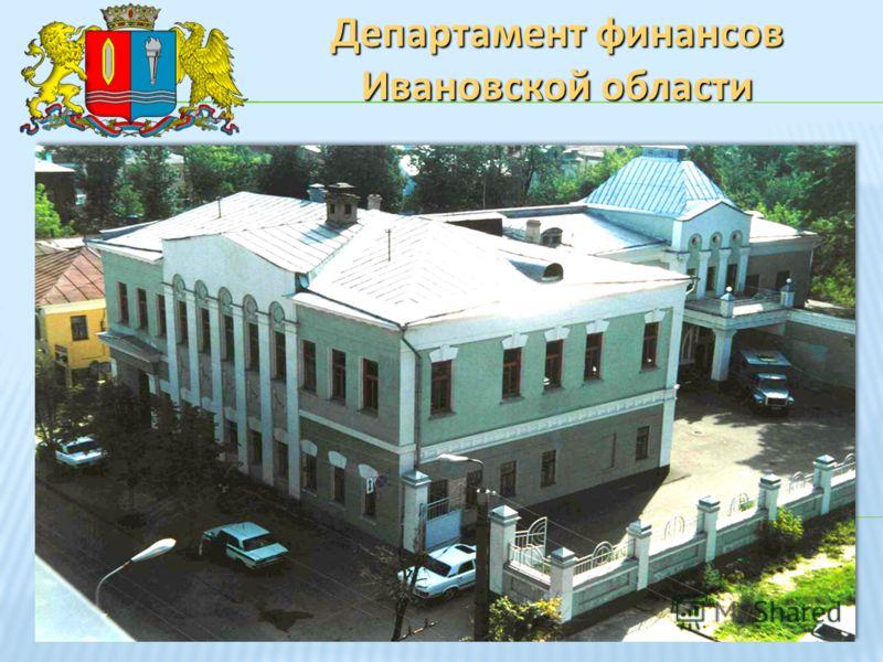 Название проекта Название компании Имя докладчика Департамент финансов Ивановской области
