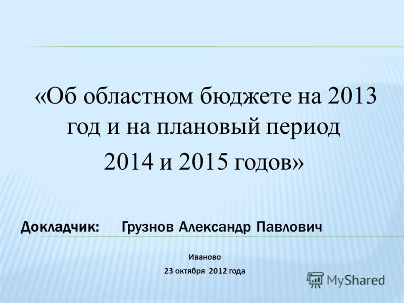 Докладчик: Грузнов Александр Павлович Иваново 23 октября 2012 года