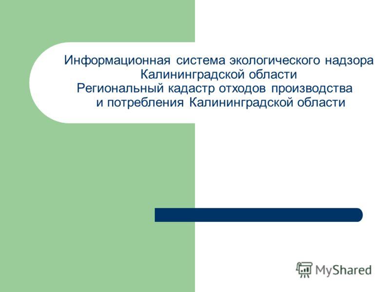 Информационная система экологического надзора Калининградской области Региональный кадастр отходов производства и потребления Калининградской области