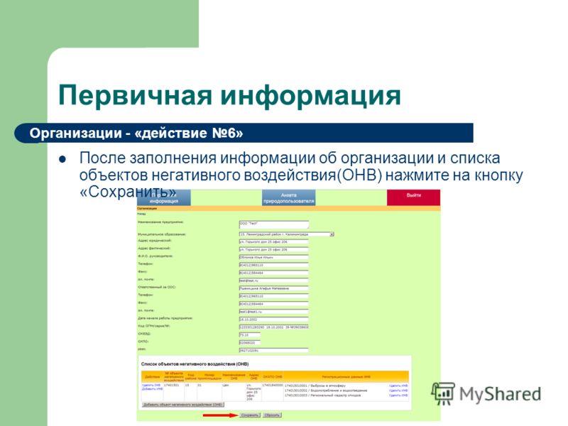 Первичная информация После заполнения информации об организации и списка объектов негативного воздействия(ОНВ) нажмите на кнопку «Сохранить» Организации - «действие 6»