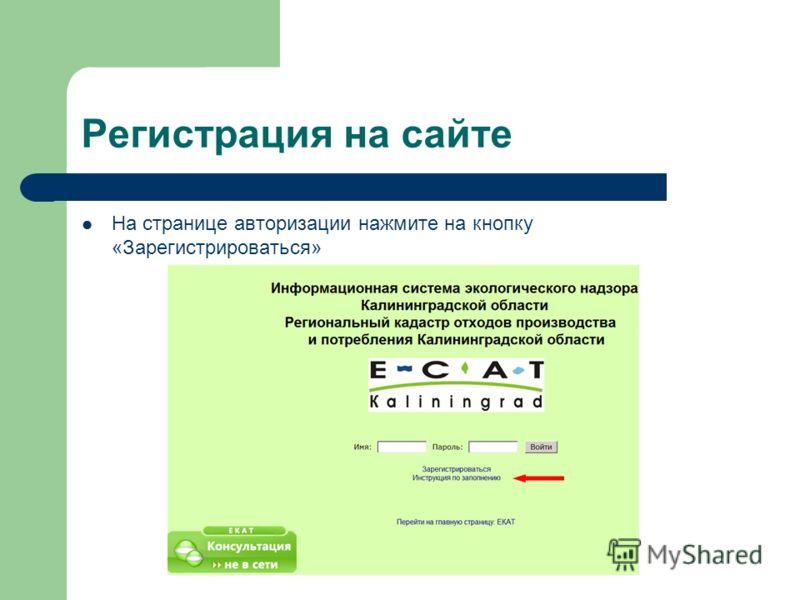 Регистрация на сайте На странице авторизации нажмите на кнопку «Зарегистрироваться»