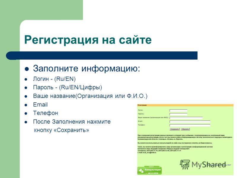 Регистрация на сайте Заполните информацию: Логин - (Ru/EN) Пароль - (Ru/EN/Цифры) Ваше название(Организация или Ф.И.О.) Email Телефон После Заполнения нажмите кнопку «Сохранить»